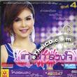 Karaoke VCD : Fon Tanasoontorn - Keawta Duangjai - Vol.4