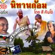 Nitarn Korm by Sri Kunsoe Vol.8