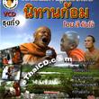 Nitarn Korm by Sri Kunsoe Vol.9