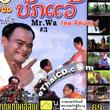 Nitarn Korm by Sri Kunsoe : Mr.Wa Vol.3
