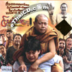 Yom Pee Poa [ VCD ]