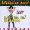Karaoke VCD : Jintara Poonlarb - Nud ror bor por ai