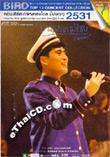 Concert DVD : Bird Thongchai - Kao Lhao Thongchai