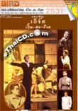 Concert DVD : Bird Thongchai - Perd-Sa-Kard