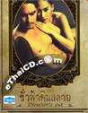 Eternity (Chua Fah Din Sa Lai) [ DVD ] (Director's Cut - 2 Discs Digipack)