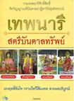 Book : Thep Naree Satree Bundarn Sup