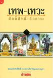 Book : Thep Tewa Suksit Sukgara