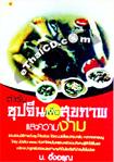 Cook Book  : Tum Rub Soup Chinese Puer Sukkaparp Lae Karm Ngarm