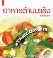 Cook Book : Arharn Taan Mareng