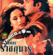 Rajkumar [ VCD ]