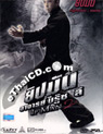 Ip Man 2 [ DVD ]