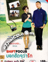 Bork Chud Chud Wa Ruk (Shift Focus) [ DVD ]