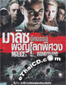 Malice in Wonderland [ DVD ]