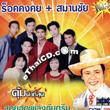 MP3 : Rock Kong Koi & Samarnchai Kuntruem