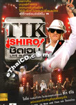 Concert DVDs : Tik Shiro - Chud Jane Live in Concert
