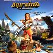 Bal Hanuman 2 [ VCD ]