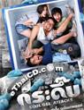 Cool Gel Attacks (Kra Deub) [ DVD ]