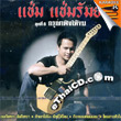 Karaoke VCD : Cham Chamrum - Karuna Fung Hai Job