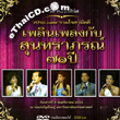 Concert DVD : Soontaraporn - Plern Pleng Gub Soontaraporn