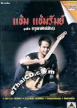 Karaoke DVD : Cham Chamrum - Karuna Fung Hai Job