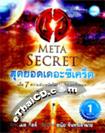 Book : The Meta Secret