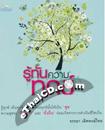 Book : Roo Tun Kwarm Took