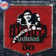 MP3 : Carabao - Super Hit - Vol.1