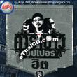 MP3 : Carabao - Super Hit - Vol.2