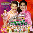 VCD : Lum Tung Waii - Angkana Khunchai - Kei Kayun