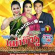 CD+VCD : Lum Korn - Thao Hua Ngoo - Vol.1