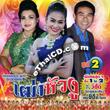 CD+VCD : Lum Korn - Thao Hua Ngoo - Vol.2