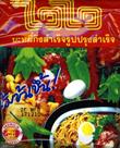 Wai Wai : Oriental Style Instant Noodles