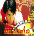 Legend Of The Dragon [ VCD ]