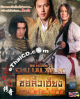 HK serie : The Legend of Chu Liuxiang - Box 2