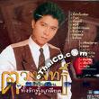 Koong Tuangsith : Tung Ruk Tung Klied