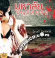 Mahalai Bunchee Sayong [ VCD ]