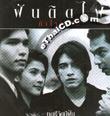 Fun Tid Fai Hua Jai Tid Din [ VCD ]