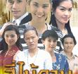 Thai TV serie : See Mai Karn [ DVD ]