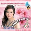 Orawee Sujjanon : Nueng Ying Sorng Chai