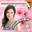 Karaoke VCD : Orawee Sujjanon - Nueng Ying Sorng Chai