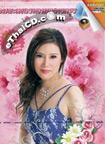 Karaoke DVD : Orawee Sujjanon - Nueng Ying Sorng Chai