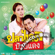 OST : Pla Lai Phai Daeng