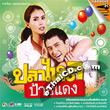 Karaoke VCD : OST - Pla Lai Phai Daeng