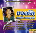 Karaoke VCDs : Yodruk Salukjai - Yod Hit Pleng Loog Thung