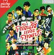 Klin See Lae Kaaw Paeng 1 [ VCD ]