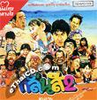 Klin See Lae Kaaw Paeng 2 [ VCD ]