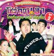 Thai comedy : Ball Chernyim - Show Guan Ha - Vol.2