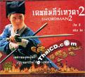 Swordman 2 [ VCD ]