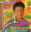 Karaoke VCD : Roongroj Petchtongchai - #1 Rong Hai Sai Duen
