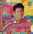 Karaoke VCD : Roongroj Petchtongchai - #2 Sai Plee Sai Jai